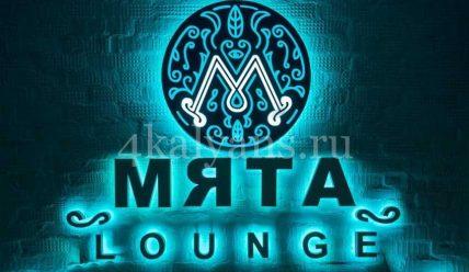 Кальянная Мята Lounge на Автозаводской – стильное и уютное заведение в Москве