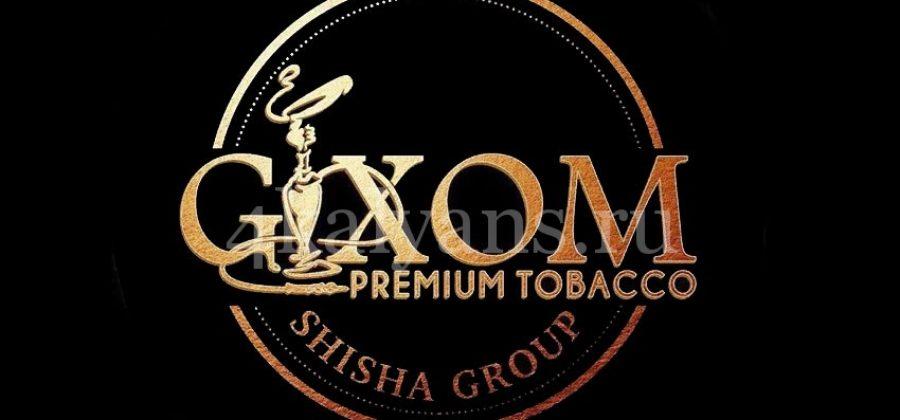 Gixom Premium Tobacco — новый турецкий табак для кальяна