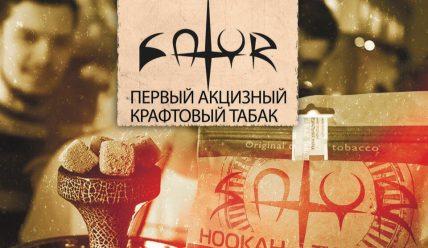 Табак для кальяна Satyr (Сатир), обзор, вкусы, миксы