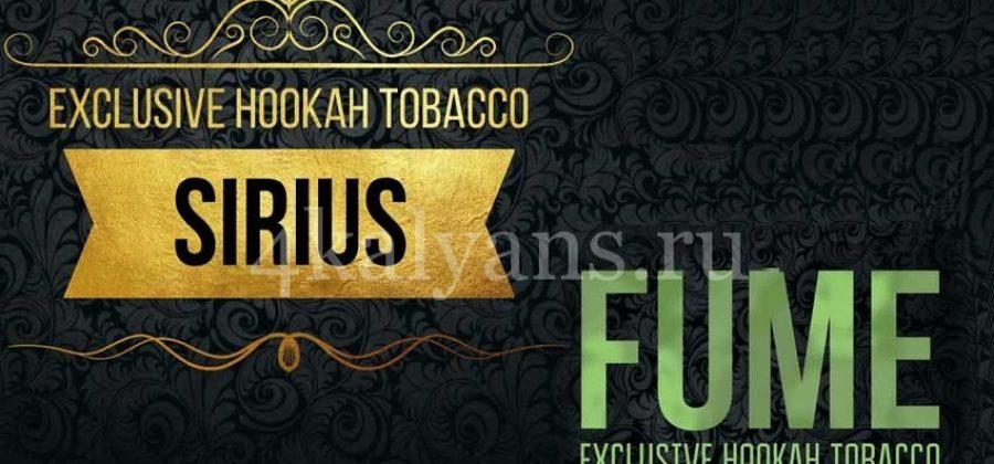 Табак Sirius (Сириус) и табак Fume (Фьюм)