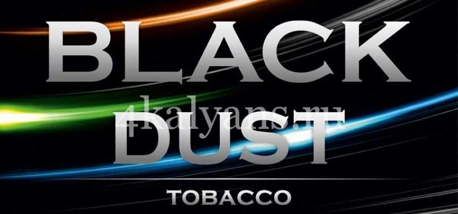 Табак Black Dust (Блэк Даст)