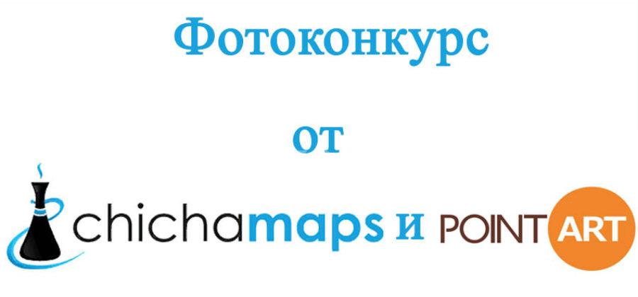 Фотоконкурс от Chichamaps и Point Art