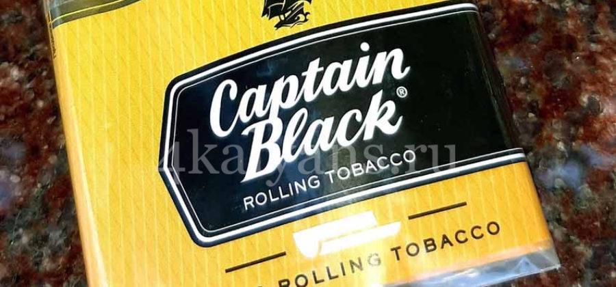 Сигаретный табак Captain Black
